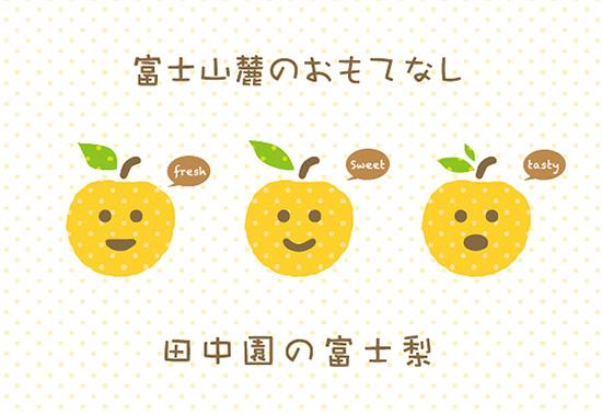 nashi_omote_out3